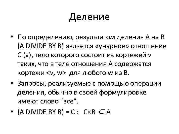 Деление • По определению, результатом деления A на B (A DIVIDE BY B) является