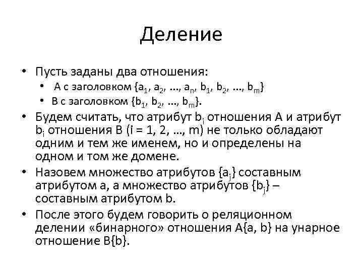 Деление • Пусть заданы два отношения: • A с заголовком {a 1, a 2,