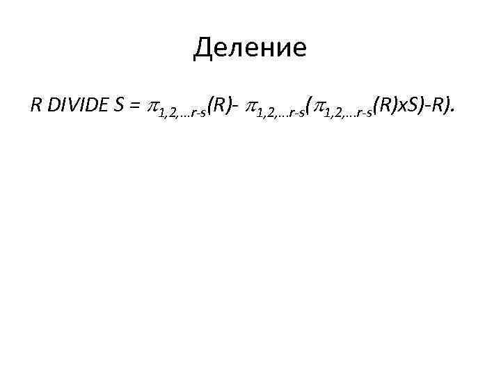 Деление R DIVIDE S = 1, 2, . . . r-s(R)- 1, 2, .