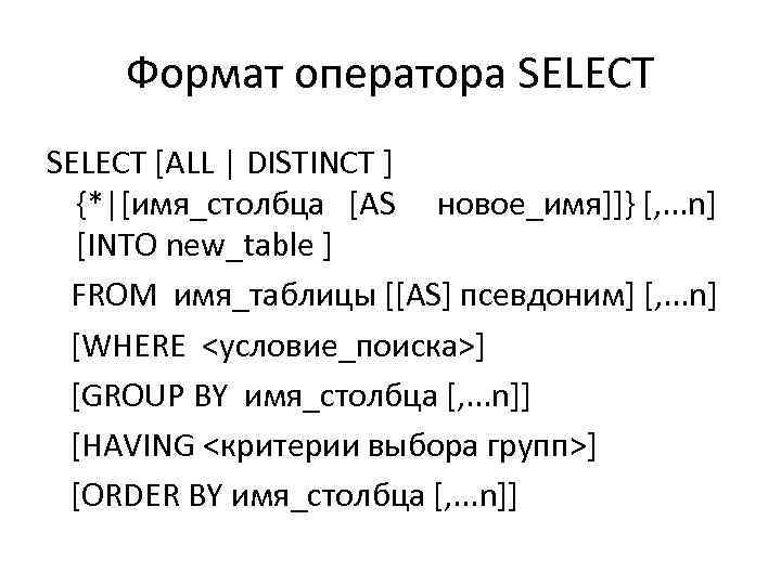 Формат оператора SELECT [ALL | DISTINCT ] {*|[имя_столбца [AS новое_имя]]} [, . . .