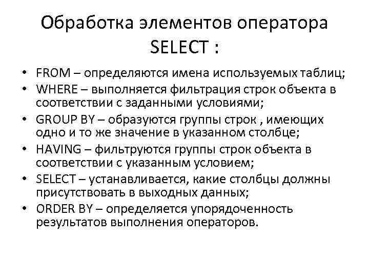 Обработка элементов оператора SELECT : • FROM – определяются имена используемых таблиц; • WHERE