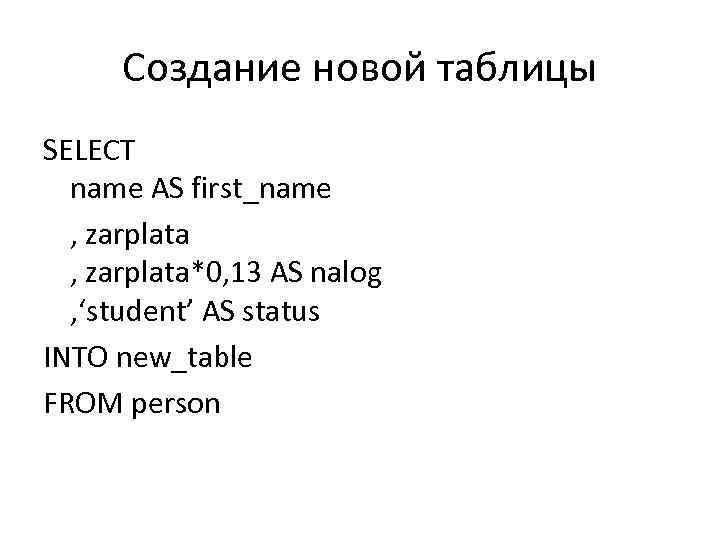 Создание новой таблицы SELECT name AS first_name , zarplata*0, 13 AS nalog , 'student'