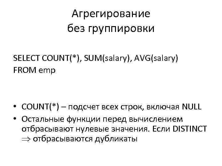 Агрегирование без группировки SELECT COUNT(*), SUM(salary), AVG(salary) FROM emp • COUNT(*) – подсчет всех