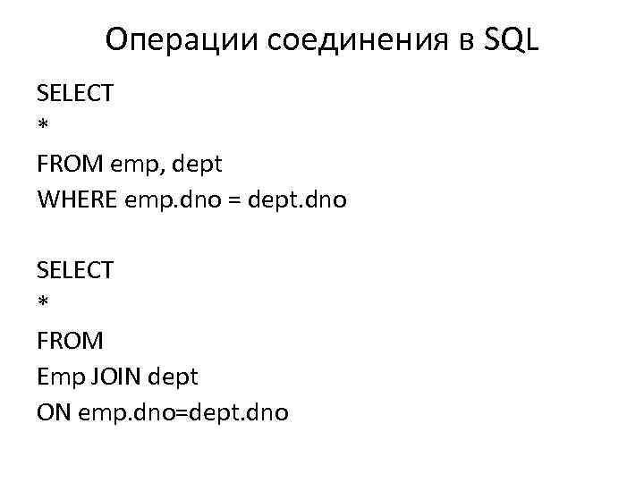Операции соединения в SQL SELECT * FROM emp, dept WHERE emp. dno = dept.