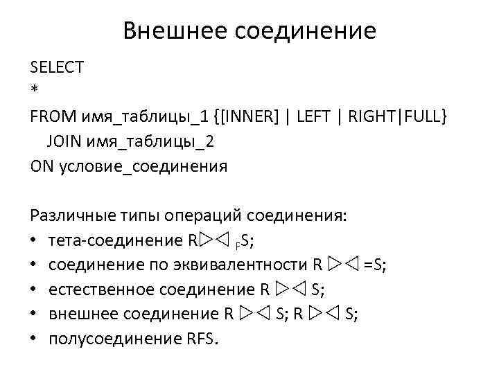Внешнее соединение SELECT * FROM имя_таблицы_1 {[INNER] | LEFT | RIGHT|FULL} JOIN имя_таблицы_2 ON