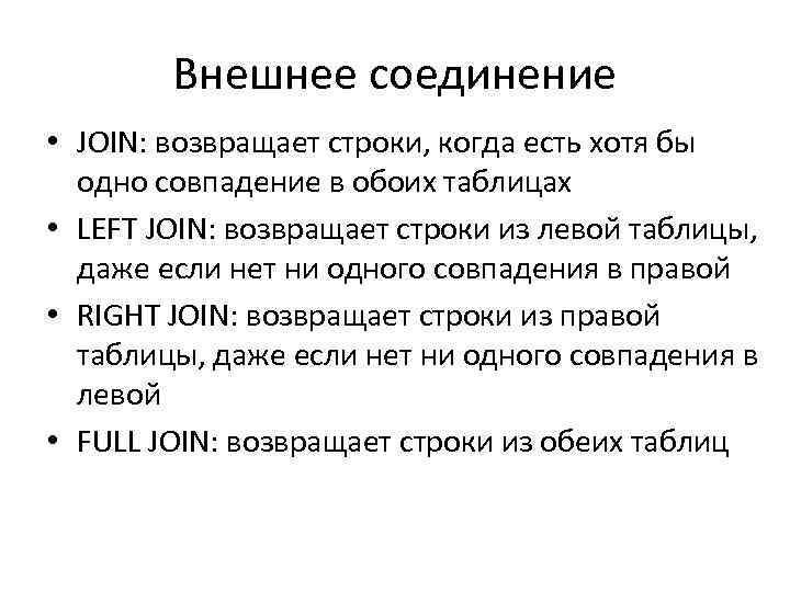 Внешнее соединение • JOIN: возвращает строки, когда есть хотя бы одно совпадение в обоих