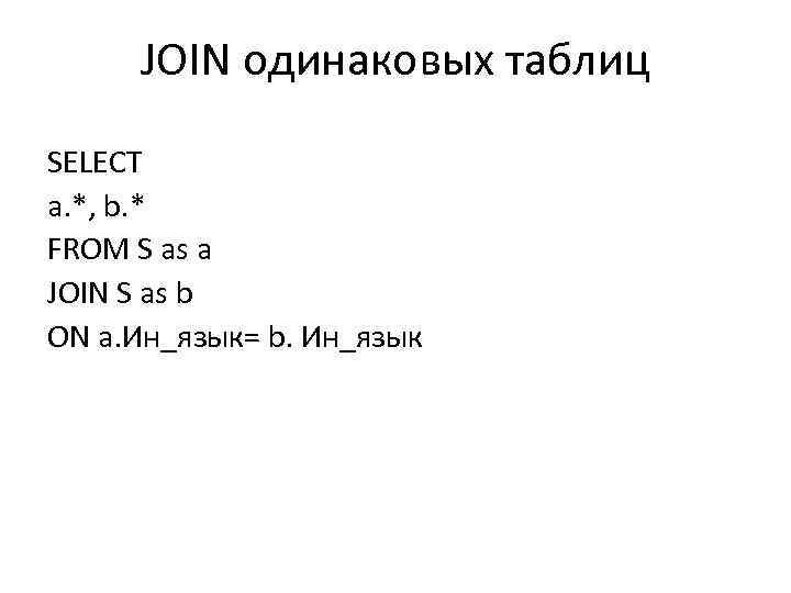 JOIN одинаковых таблиц SELECT a. *, b. * FROM S as a JOIN S