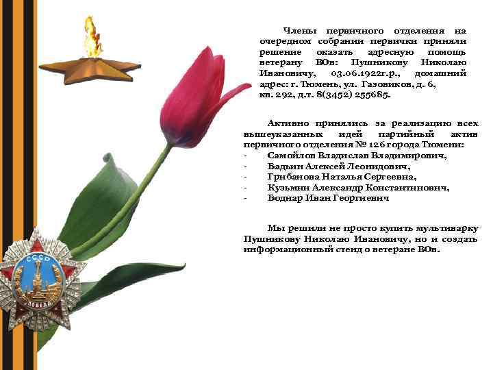 Члены первичного отделения на очередном собрании первички приняли решение оказать адресную помощь ветерану ВОв: