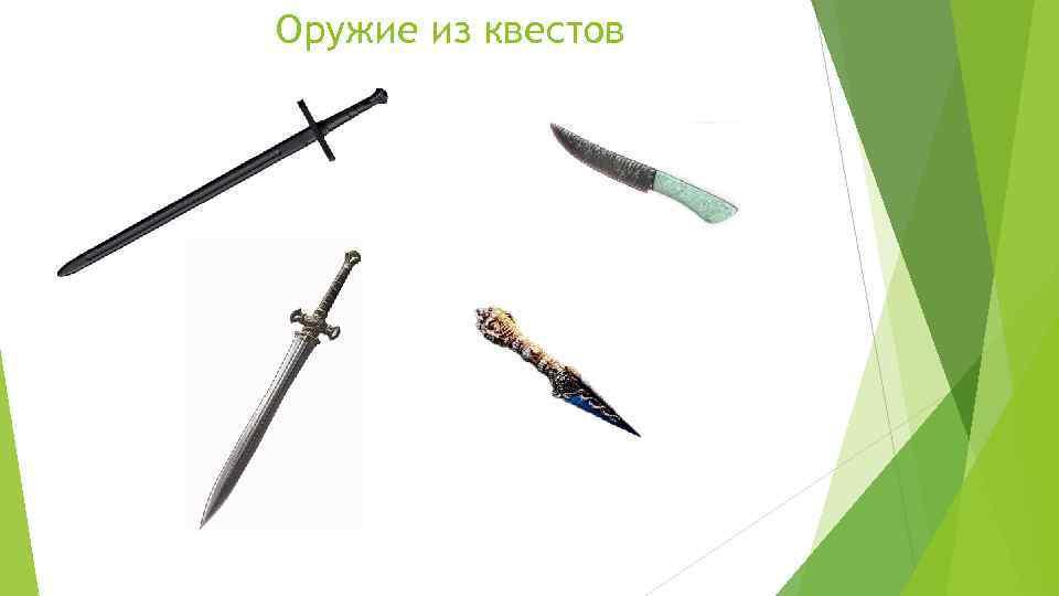 Оружие из квестов