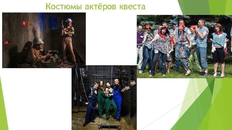 Костюмы актёров квеста