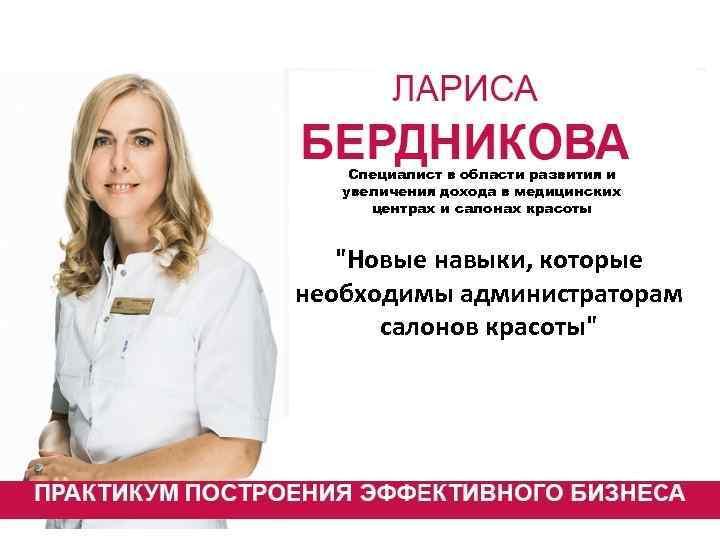 Специалист в области развития и увеличения дохода в медицинских центрах и салонах красоты Как