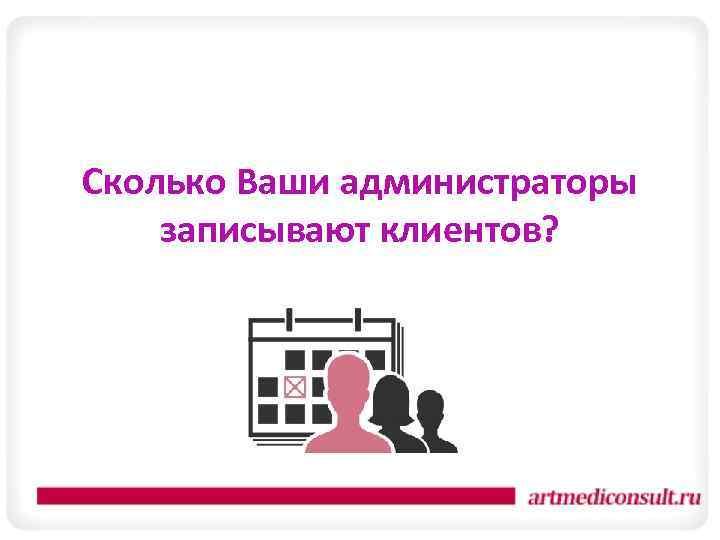 Сколько Ваши администраторы записывают клиентов?