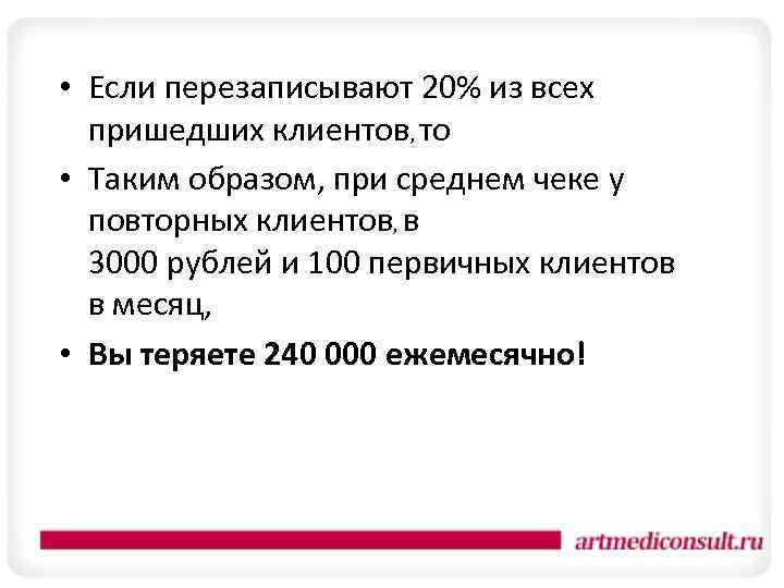 • Если перезаписывают 20% из всех пришедших клиентов, то • Таким образом, при
