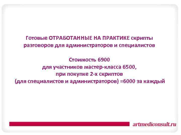 Готовые ОТРАБОТАННЫЕ НА ПРАКТИКЕ скрипты разговоров для администраторов и специалистов Стоимость 6900 для участников