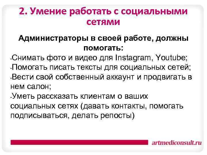 2. Умение работать с социальными сетями Администраторы в своей работе, должны помогать: • Снимать