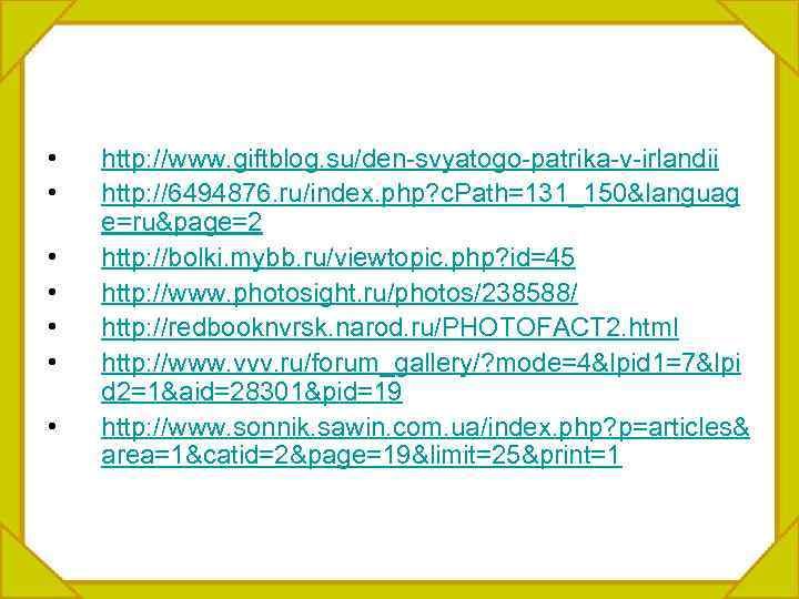 • • http: //www. giftblog. su/den-svyatogo-patrika-v-irlandii http: //6494876. ru/index. php? c. Path=131_150&languag e=ru&page=2