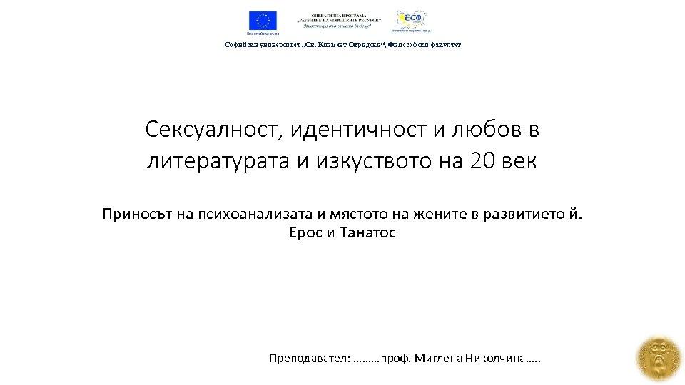 """Софийски университет """"Св. Климент Охридски"""", Философски факултет Сексуалност, идентичност и любов в литературата и"""
