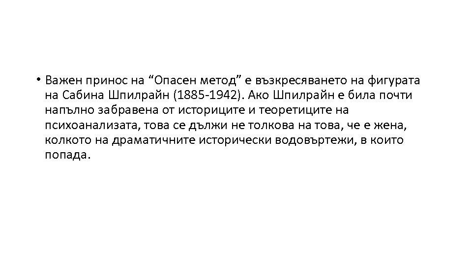 """• Важен принос на """"Опасен метод"""" е възкресяването на фигурата на Сабина Шпилрайн"""