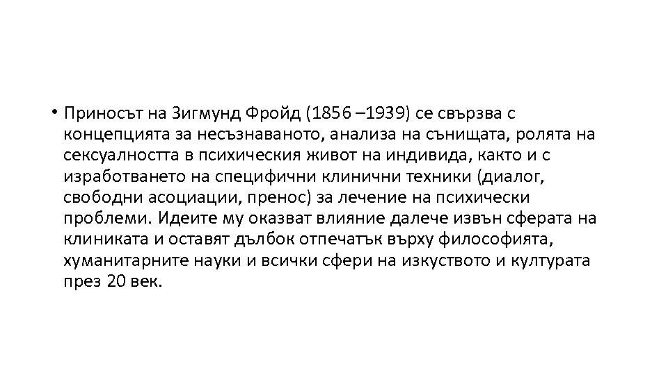 • Приносът на Зигмунд Фройд (1856 – 1939) се свързва с концепцията за