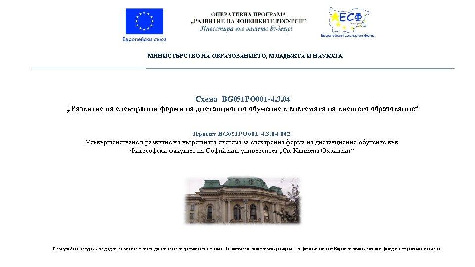 МИНИСТЕРСТВО НА ОБРАЗОВАНИЕТО, МЛАДЕЖТА И НАУКАТА Схема BG 051 PO 001 -4. 3. 04