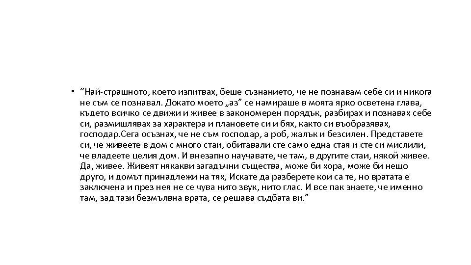"""• """"Най-страшното, което изпитвах, беше съзнанието, че не познавам себе си и никога"""