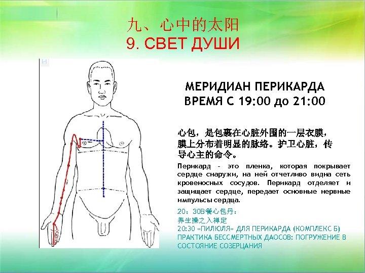 九、心中的太阳 9. СВЕТ ДУШИ МЕРИДИАН ПЕРИКАРДА ВРЕМЯ С 19: 00 до 21: 00 心包,是包裹在心脏外围的一层衣膜,