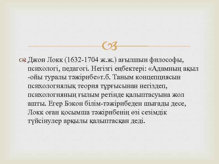 Джон Локк (1632 -1704 ж. ж. ) ағылшын философы, психологі, педагогі. Негізгі еңбектері: