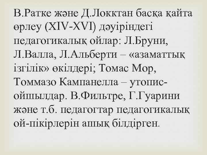 В. Ратке және Д. Локктан басқа қайта өрлеу (ХIV-XVI) дәуіріндегі педагогикалық ойлар: Л. Бруни,