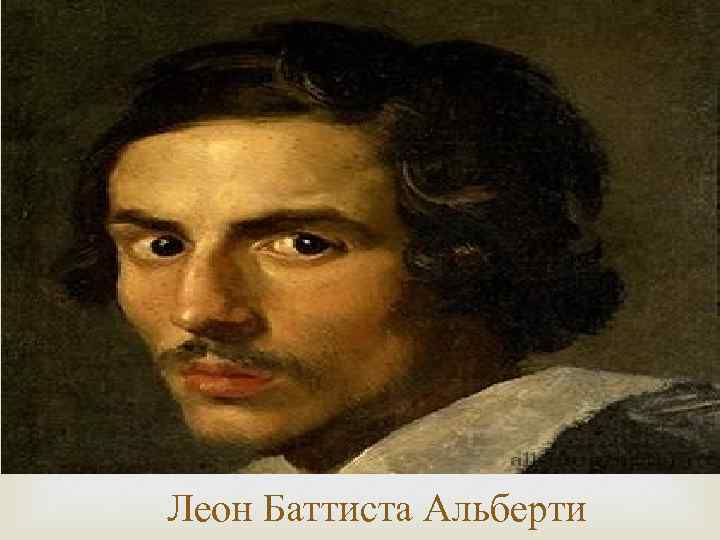 Леон Баттиста Альберти
