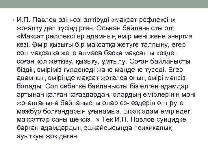 • И. П. Павлов өзін-өзі өлтіруді «мақсат рефлексін» жоғалту деп түсіндірген. Осыған байланысты
