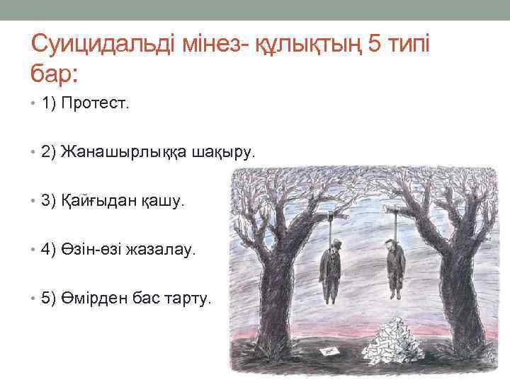 Суицидальді мінез- құлықтың 5 типі бар: • 1) Протест. • 2) Жанашырлыққа шақыру. •
