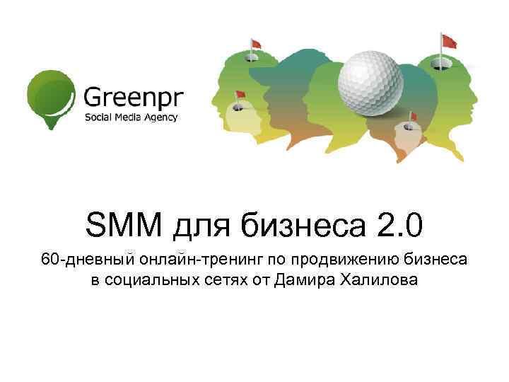 SMM для бизнеса 2. 0 60 -дневный онлайн-тренинг по продвижению бизнеса в социальных сетях