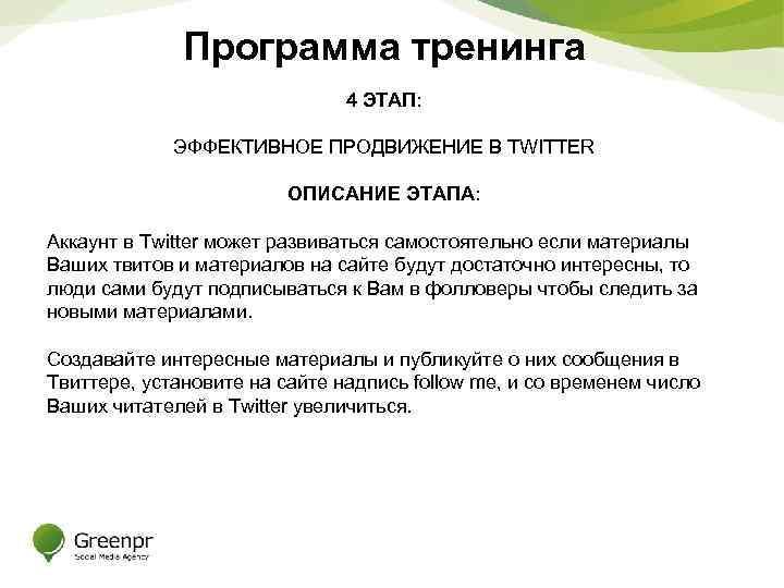Программа тренинга 4 ЭТАП: ЭФФЕКТИВНОЕ ПРОДВИЖЕНИЕ В TWITTER ОПИСАНИЕ ЭТАПА: Аккаунт в Twitter может