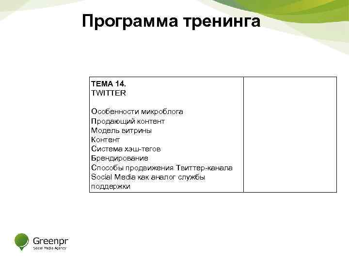 Программа тренинга ТЕМА 14. TWITTER Особенности микроблога Продающий контент Модель витрины Контент Система хэш-тегов