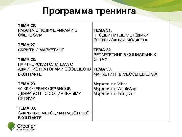 Программа тренинга ТЕМА 26. РАБОТА С ПОДРЯДЧИКАМИ В СФЕРЕ SMM ТЕМА 27. СКРЫТЫЙ МАРКЕТИНГ