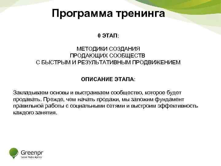 Программа тренинга 0 ЭТАП: МЕТОДИКИ СОЗДАНИЯ ПРОДАЮЩИХ СООБЩЕСТВ С БЫСТРЫМ И РЕЗУЛЬТАТИВНЫМ ПРОДВИЖЕНИЕМ ОПИСАНИЕ