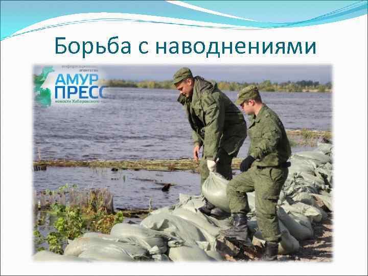 Борьба с наводнениями