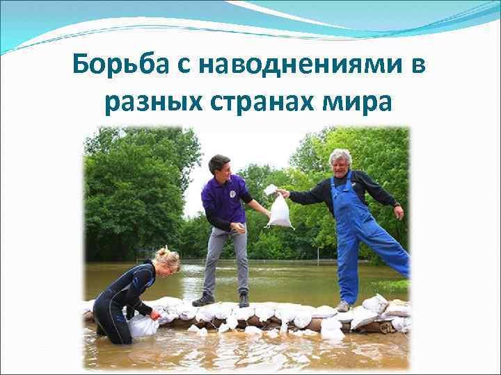 Борьба с наводнениями в разных странах мира