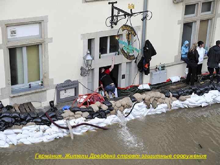 Германия. Жители Дрездена строят защитные сооружения