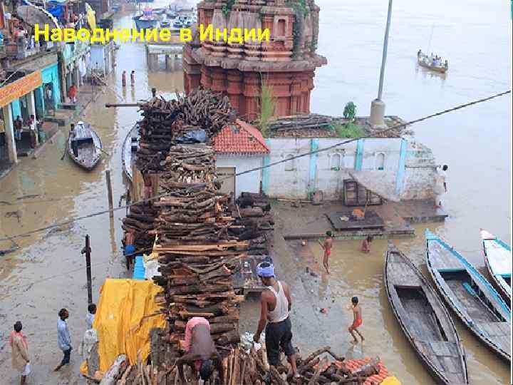 Наводнение в Индии.
