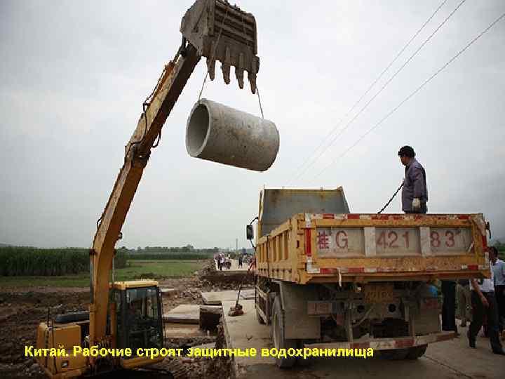 Китай. Рабочие строят защитные водохранилища