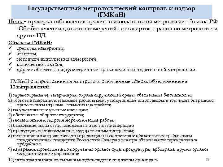Государственный метрологический контроль и надзор (ГМКи. Н) Цель - проверка соблюдения правил законодательной метрологии