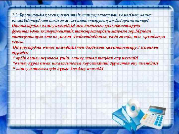 2. 2. Фронтальдық эксперименттік тапсырмалардың көмегімен өлшеу икемділіктері мен дағдысын қалыптастырудың негізгі принциптері Оқкшылардың