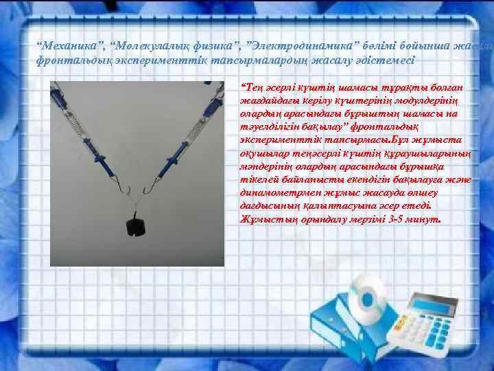 """""""Механика"""", """"Молекулалық физика"""", """"Электродинамика"""" бөлімі бойынша жасалы фронтальдық эксперименттік тапсырмалардың жасалу әдістемесі """"Тең әсерлі"""