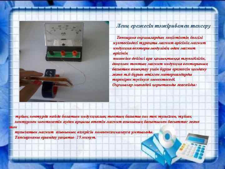 Ленц ережесін тәжірибемен тексеру Тапсырма оқушылардың кеңістіктің белгілі нүктесіндегі тұрақты магнит өрісінің магнит индукция