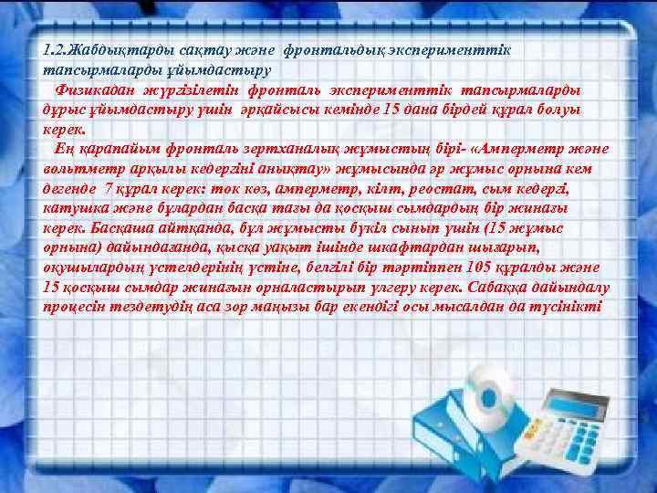 1. 2. Жабдықтарды сақтау және фронтальдық эксперименттік тапсырмаларды ұйымдастыру Физикадан жүргізілетін фронталь эксперименттік тапсырмаларды