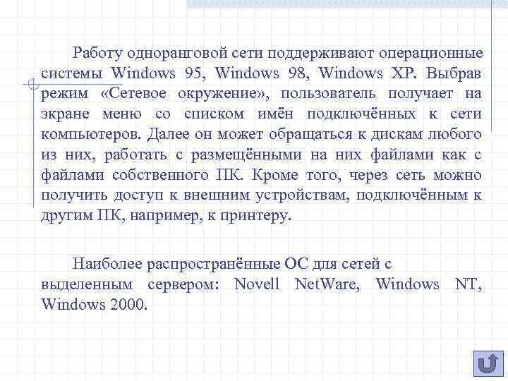 Работу одноранговой сети поддерживают операционные системы Windows 95, Windows 98, Windows XP. Выбрав режим