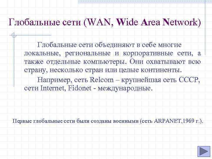 Глобальные сети (WAN, Wide Area Network) Глобальные сети объединяют в себе многие локальные, региональные