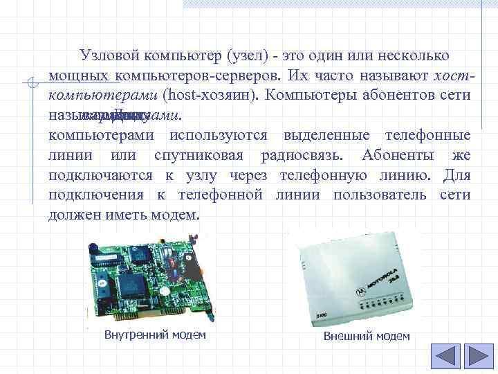 Узловой компьютер (узел) - это один или несколько мощных компьютеров-серверов. Их часто называют хосткомпьютерами