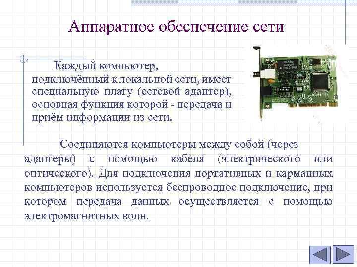Аппаратное обеспечение сети Каждый компьютер, подключённый к локальной сети, имеет специальную плату (сетевой адаптер),